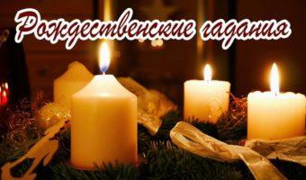 Гадания на Рождество в ночь на 7 января