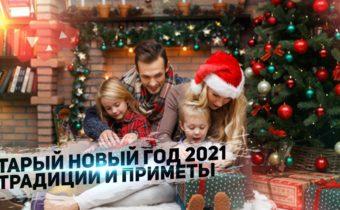 Приметы на Старый Новый год 2021