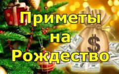 10 народных примет на Рождество