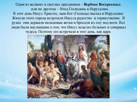 история вербного воскресенья