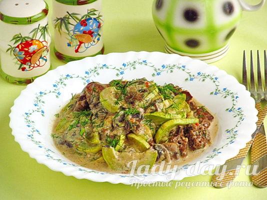 Куриная печень с грибами и кабачками