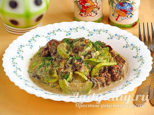 печень с кабачками и грибами в сметане